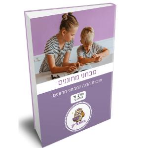 חוברת הכנה להדפסה – מבחן מחוננים שלב א [כיתה ב]