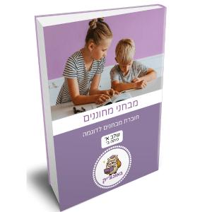 חוברת מבחנים להדפסה – מבחן מחוננים שלב א [כיתה ב]