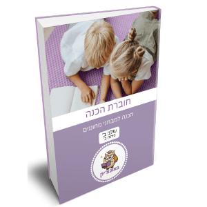 חוברת הכנה להדפסה – מבחן מחוננים שלב ב [כיתה ב]