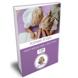 חוברת משולבת להדפסה – מבחן מחוננים שלב ב [כיתה ג]